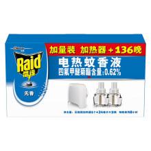 雷达 电蚊香液 无香型 无线加热器+136晚 驱蚊水 驱蚊液 防蚊液 灭蚊液