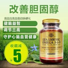 美国进口SOLGAR琉璃苣油亚麻籽油Omega 3-6-9鱼油中老年降三高 1瓶