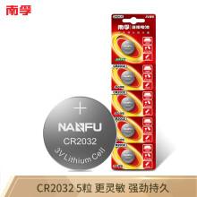 南孚(NANFU)CR2032纽扣电池5粒装 3V 锂电池 适用于手表/主板/汽车钥匙/电子秤/遥控器等