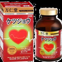 野口医学研究所(Noguchi)日本EMS直邮 万仁堂血净ketsujo 含银杏叶预防改善动脉硬化