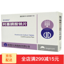 积华固松 利塞膦酸钠片 5mg*12片/盒