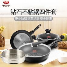 赛普瑞斯(CEFRUN) 赛普瑞斯锅具套装不粘锅4件套厨房电磁炉燃气适用炒锅煎锅汤锅带蒸屉