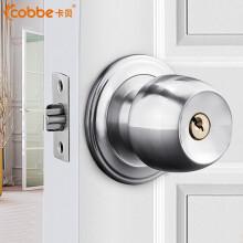 卡贝(cobbe)球形锁室内卧室门锁卫生间304不锈钢锁具