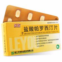 乐友 盐酸帕罗西汀片 20mg*14片/盒