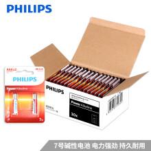飞利浦(PHILIPS)7号电池碱性2粒卡x30卡共60粒 七号 LR03 AAA 适用于键盘/剃须刀/玩具/遥控器/等