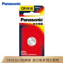 松下(Panasonic)CR1616进口纽扣电池电子3V适用本田飞度思域雅阁汽车钥匙遥控器CR1616 一粒