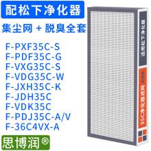 思博润(SBREL)韩国进口滤材 配松下空气净化器过滤网滤芯 F-ZXFP35C+ZXFD35C 适用F-PXF35C PDF35C标准版