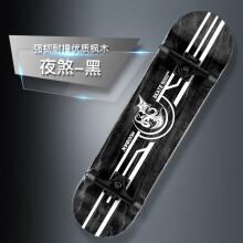 运动伙伴(MOTION PARTNER) 滑板专业儿童成人青少年四轮滑板初学者双翘滑板车 夜煞黑(升级款)