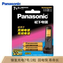松下(Panasonic)充电电池7号七号2节镍氢适用无绳电话4LDAW/2BC