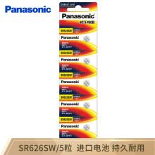 松下(Panasonic)SR626/377/AG4进口纽扣电池1.55V适用于石英手表天梭swatch浪琴SR626SW 五粒