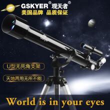 美国Gskyer新品天文望远镜天地两用学生入门专业1000高倍高清60700 套餐一 A60700标配+礼包