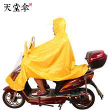 天堂伞 雨衣雨披牛津布长帽檐男女成人款电动车摩托车雨披 J138#随机 均码