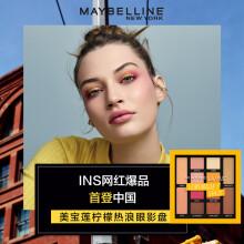 美宝莲(MAYBELLINE)纽约多色眼影盘柠檬热浪7.4g(彩妆 眼影 多色 眼影盘)