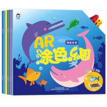 企鹅萌萌 婴幼儿童互动手工涂色绘本 AR涂色乐园(套装共6册)