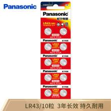 松下(Panasonic)纽扣电池LR43/AG12/386/301电子1.5v碱性10粒LR-43/2B5C