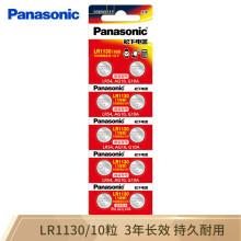 松下(Panasonic)LR1130碱性纽扣电池10粒189/LR54/389/AG10/390适用电子手表计算器LR1130/2B5C
