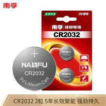 南孚(NANFU)CR2032纽扣电池2粒 3V 锂电池 适用大众奥迪凯迪拉克现代等汽车钥匙 手表电池/主板/遥控器等用