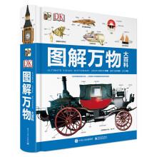 小猛犸童书:DK图解万物大百科(精装)