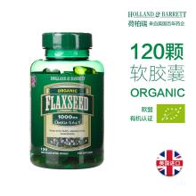 京东国际荷柏瑞Holland&Barrett HB亚麻籽油软胶囊欧米伽3亚麻酸英国进口 1000毫克/120粒