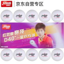 京东超市DHS红双喜乒乓球一星 40+赛顶ABS 1星训练兵乓球 白色