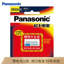 松下(Panasonic)CR123A/CR17345进口锂筒干电池3V适用仪器仪表电子锁感应洁具CR123A 一节不可充电
