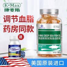 康麦斯 卵磷脂深海鱼油软胶囊辅助降血脂成人中老年人美国原装进口可配鱼肝油 1瓶装【深海鱼油200粒】