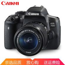 佳能(Canon)EOS 750D 数码单反相机入门级 18-55IS II拆镜头套装