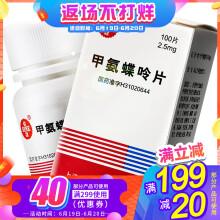 SINE/信谊 甲氨蝶呤片 2.5mg*100片/盒 五盒 (RX)