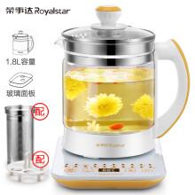 荣事达(Royalstar)养生壶煮茶器电水壶电热水壶烧水壶煮茶壶花茶壶电茶壶煮水壶1.8L玻璃YSH8051