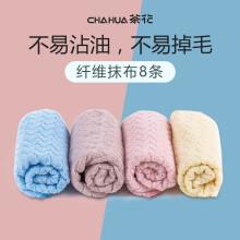 茶花(CHAHUA)抹布厨房洗碗百洁布吸水多用毛巾擦手抹桌子 【8片】量贩装
