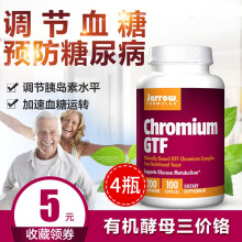 美国进口Jarrow有机铬GTF铬元素增强胰岛素降血糖血脂200mcg100粒 4瓶