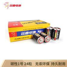 双鹿1号碳性电池 适用于热水器/燃气灶/手电筒/电子琴/收音机 R20S/大号/一号电池 24粒装