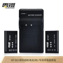 雷摄LEISE NP-BX1数码电池+充电器(两电一充)套装适用:索尼黑卡RX100II HX50 M4 AS15(新老包装随机发货)