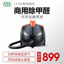 荣宜达除甲醛高温蒸汽清洁机 家用空调厨房油烟清洗机高压洗车机 CB-08D