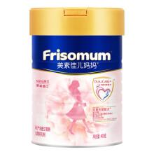 美素佳儿妈妈 (Frisomum) 孕产妇配方奶粉(调制乳粉)400g(荷兰原装进口)(新客礼)