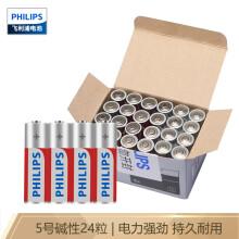 飞利浦(PHILIPS)5号碱性电池24粒 适用于门锁/数码相机/玩具/鼠标/遥控器/计算器/血糖仪/话筒等LR6AA五号