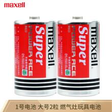 日本麦克赛尔(Maxell)1号电池碳性大号干电池红锰2节装 煤气灶燃气灶手电筒儿童玩具
