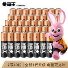 金霸王(Duracell)7号电池40粒装 碱性七号小电池 适用于计算器/无线鼠标/挂钟/遥控器/儿童玩具等