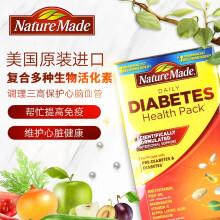 Nature Made莱萃美健康套餐包60包/盒 1盒装