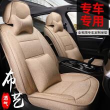 豫芒 2020新款夏季汽车亚麻透气坐套垫 专车专用四季通用座垫套 亚麻温馨米豪华版 奥迪A6L A4L A3 Q5 Q7五座 Q3