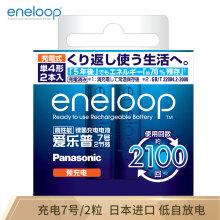 爱乐普(eneloop)充电电池7号七号2节高性能镍氢适用数码遥控玩具4MCCA/2W无充电器