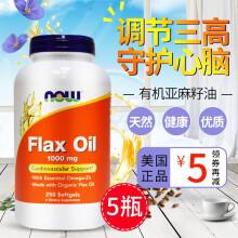 美国进口Now诺奥天然亚麻籽油软胶囊1000mg250粒亚麻酸降血脂三高 5瓶