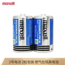 日本麦克赛尔(Maxell)2号电池碳性中号干电池蓝锰2节装 煤气灶燃气灶手电筒儿童玩具