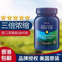 GNC健安喜 美国深海鱼油 降血脂 鱼油软胶囊 fishoil 鱼肝油成人 鱼肝油老人 gnc鱼油 三倍浓缩鱼油60粒