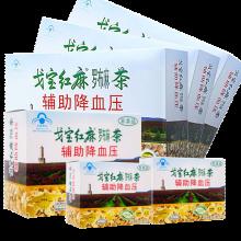 戈宝红麻茶降血压茶 新疆特产麻降压茶  4.5g/袋*56袋 3盒*56袋【送3盒10袋装【到手198袋】