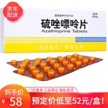 信谊 硫唑嘌呤片 50mg*60片/盒 1盒装 Rx【硫挫嘌呤片非嘉林牌】