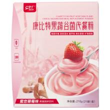 康比特(CPT)果蔬谷菌营养代餐粉 21袋/盒 蜜恋草莓味  饱腹感 膳食纤维