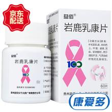 益佰 岩鹿乳康片 0.4g*60片*1瓶/盒