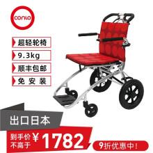 conlo 中进轮椅 超轻便航空航钛铝合金轮椅车可折叠便携式老年人残疾人手动轮椅代步车升级款 红色圆点(8月1号前发货)