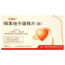 久保平 硝苯地平缓释片(Ⅲ) 北京红林 30mg*14片/盒